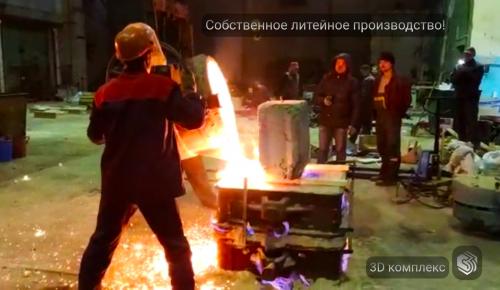 "ООО ""Завод 3Д Лит"""