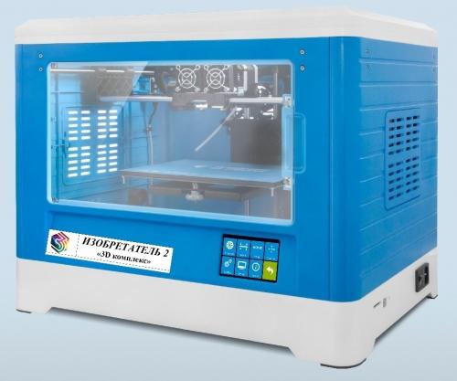 3D-комплекс «Изобретатель 2»